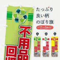 【名入無料】のぼり 不用品回収 のぼり旗