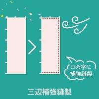 三巻三辺補強縫製 【のぼりオプション】[補強縫製]
