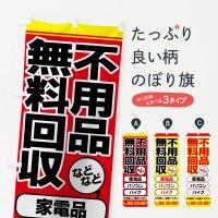 【名入無料】のぼり 不用品無料回収 のぼり旗