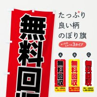 【名入無料】のぼり 無料回収 のぼり旗
