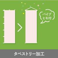 タペストリー改造【のぼり加工オプション】[のぼり用品・オプション]