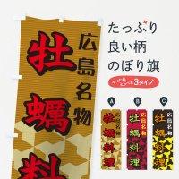 のぼり 広島名物牡蠣料理 のぼり旗