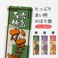 のぼり 広島名物かき料理 のぼり旗