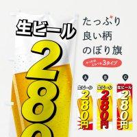 のぼり 生ビール280円 のぼり旗