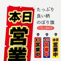 のぼり 営業中 のぼり旗