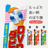 のぼり DVDダビング のぼり旗