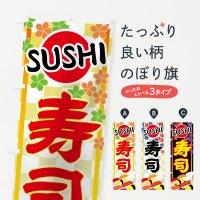 のぼり 寿司 のぼり旗