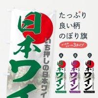 のぼり 日本ワイン のぼり旗