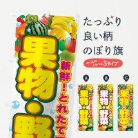 のぼり 果物・野菜 のぼり旗