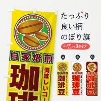 のぼり 珈琲豆 のぼり旗