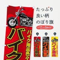 のぼり バイク用品 のぼり旗
