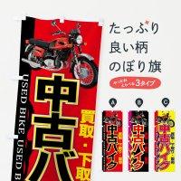 のぼり 中古バイク のぼり旗