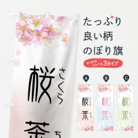 のぼり 桜茶 のぼり旗