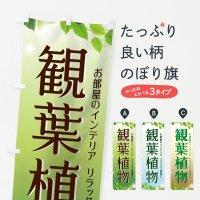 のぼり 観葉植物 のぼり旗