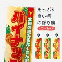 のぼり パイナップル のぼり旗