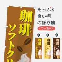 のぼり 珈琲ソフトクリーム のぼり旗