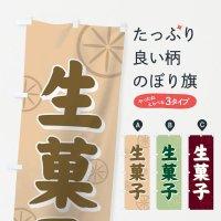のぼり 生菓子 のぼり旗