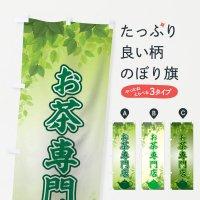 のぼり お茶専門店 のぼり旗