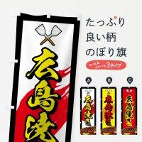 のぼり 広島焼き のぼり旗