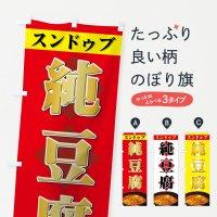 のぼり 純豆腐 のぼり旗