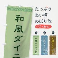 のぼり 和風ダイニング のぼり旗