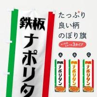 のぼり 鉄板ナポリタン のぼり旗