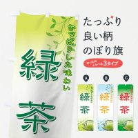 のぼり 緑茶 のぼり旗
