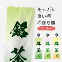 のぼり 銘茶 のぼり旗