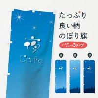 のぼり 夜Cafe のぼり旗