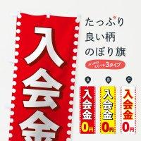 のぼり 入会金0円 のぼり旗