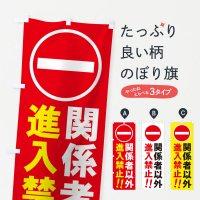 のぼり 関係者以外進入禁止 のぼり旗