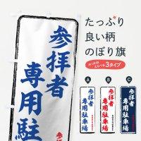 のぼり 参拝者 のぼり旗