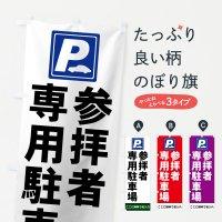 【名入無料】のぼり 参拝者専用駐車場 のぼり旗