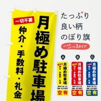 【名入無料】のぼり 月極め駐車場 のぼり旗
