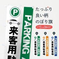 のぼり 来客用駐車場 のぼり旗