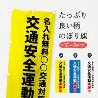 【名入無料】のぼり 交通安全運動実施中 のぼり旗