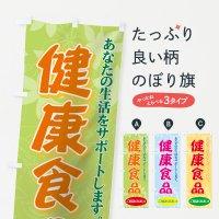 のぼり 健康食品 のぼり旗