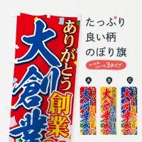 のぼり 大創業祭20周年 のぼり旗