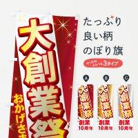 のぼり 創業10周年 のぼり旗
