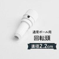 のぼり ポールキャップ 22mm 普通サイズのぼりポール用 直径(Φ)22mm 回転頭 消耗品