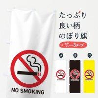 のぼり NO SMOKING のぼり旗