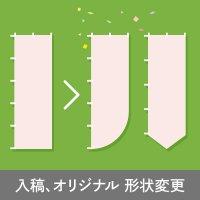 入稿、オリジナルのぼり形状変更【のぼり加工オプション】