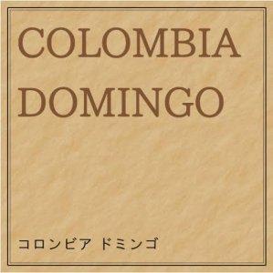 コロンビア/ドミンゴ 中深煎り 100g/¥680 200g/¥1210 500g/¥2550