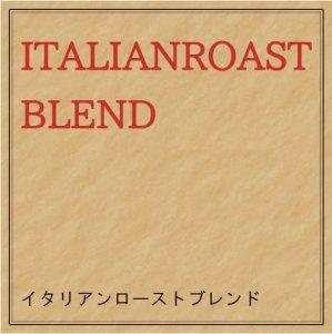 イタリアンローストブレンド 深煎り 100g/¥680 200g/¥1210 500g/¥2550