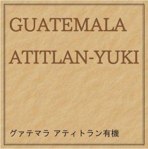 グァテマラ SHB/アティトラン 100g/¥680 200g/¥1210 500g/¥2550