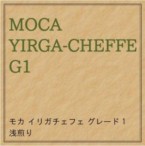モカ(エチオピア)イルガチェフェG-1 浅煎り 100g/¥680 200g/¥1210 500g/¥2550