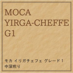 モカ(エチオピア)イルガチェフェG-1 中深煎り 100g/¥680 200g/¥1210 500g/¥2550