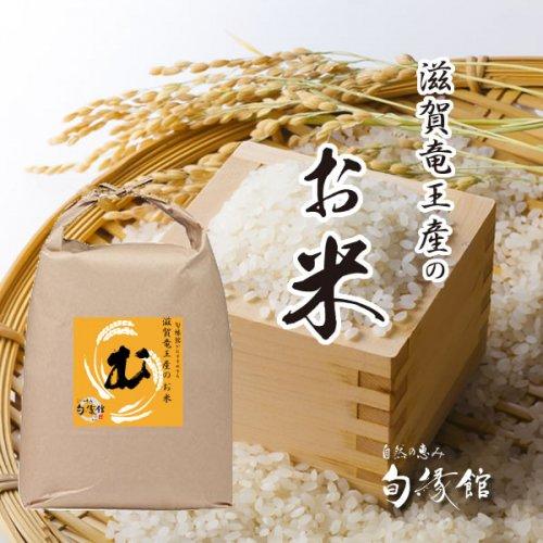 こしひかり 10kg(滋賀県竜王町産)標準精米【旬縁館】農家のお米【送料無料】