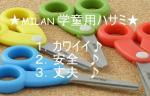 <img class='new_mark_img1' src='https://img.shop-pro.jp/img/new/icons7.gif' style='border:none;display:inline;margin:0px;padding:0px;width:auto;' />MILAN/ミラン 学童用・紙切ハサミ