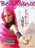 <img class='new_mark_img1' src='https://img.shop-pro.jp/img/new/icons24.gif' style='border:none;display:inline;margin:0px;padding:0px;width:auto;' />Belly dance JAPAN(ベリーダンス・ジャパン)Vol.22【イスタンブールで街歩きを楽しもう!】